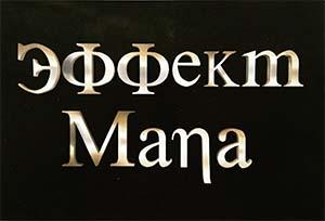 Mana Acoustics logo